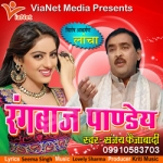 Rang Baaj Pandey songs