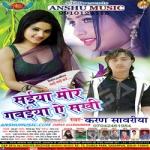 Saiya Mor Gabiya Ae Sakhi songs