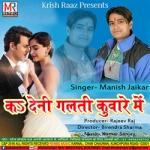 Kar Deni Galti Kuware Me songs