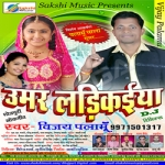 Umar Ladikaiya songs