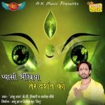 Pyasi Aakhiyaan Tere Darshan Ki songs