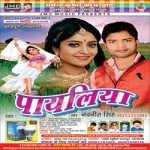 Payaliya songs
