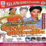 Devra Jobana Lal Kaile Ba songs