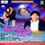 Chodwai Ke Chand songs