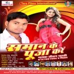 Saman Ke Pooja Kare songs