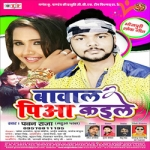 Bawaal Piya Kaile songs
