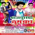 Bhojpuriya Thumka songs