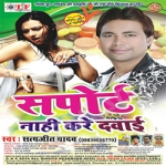 Support Naahi Kare Dawai songs