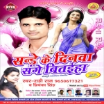 Sunday Ke Dinwa Sange Bitaiha songs