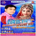 Hamra Haar Pe Bihar Likhwadi Raja Ji songs