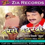 Barse Badarwa songs
