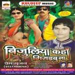 Bijuliya Kaha Giraibu Na songs