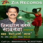 Rimjhim Barse Sawanva songs