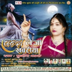 Chanda Le Ja Khabariya songs