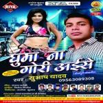 Ghuma Na Gori Aise songs