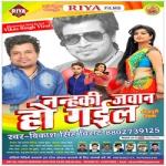 Nanhaki Jawan Ho Gayil songs