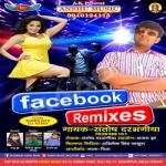 Facebook Remixes songs