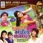 Sapna Mein Bhail Kamaal songs