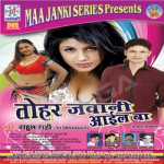 Tohar Jawani Aayil Ba songs