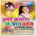 Hamare Class Me Jaan Padhele songs