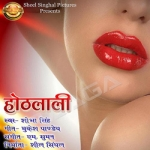 Hoth Lali songs