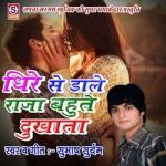 Dheere Se Dala Raja Bahut Dhukata songs