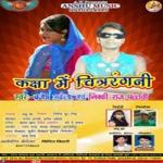 Kaksha Me Chitrarangani songs