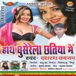 Hath Ghuserela Chhatiya Mein songs