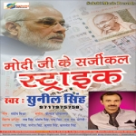 Modi Ji Ke Surgical Strike songs