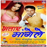Bhatar Mangele songs