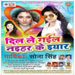 Dil Le Gayil Naihar Ke Year songs
