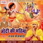 Modi Ki Mahima songs