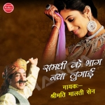 Samdhi Ke Bhaag Me Naiya Lugai songs