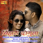 Bihari Dugola songs