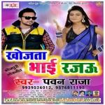 Khojta Bhai Rajau songs