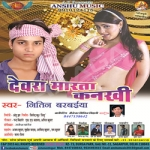 Devra Marta Kankhi songs