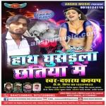Hath Ghusedela Chhatiya Me songs