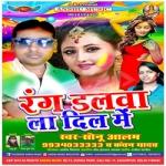 Rang Dalwa La Dil Mein songs
