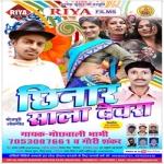 Chhinar Saala Devra songs