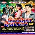 Khich Dela Devra Roje
