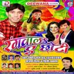 Rangwala Ae Chhoti songs