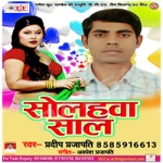 Solhva Saal songs