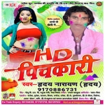 Hd Pichkari songs