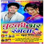 Chutki Bhar Rangwa songs