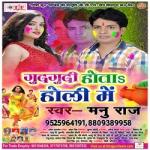 Gudgudi Hota Holi Mein songs