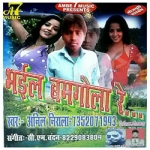 Bhayil Bumgola Re songs