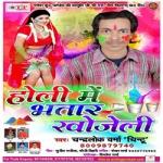Holi Mein Bhatar Khojeli songs