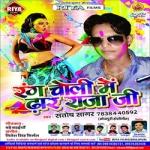 Rang Choli Mein Dhaar Raja Ji