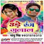 Ude Rang Gulal songs