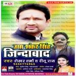 Uma Shankar Singh Jindabad songs